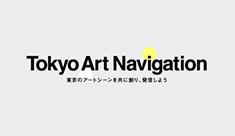 Tokyo Art Navigation (opens in new window)