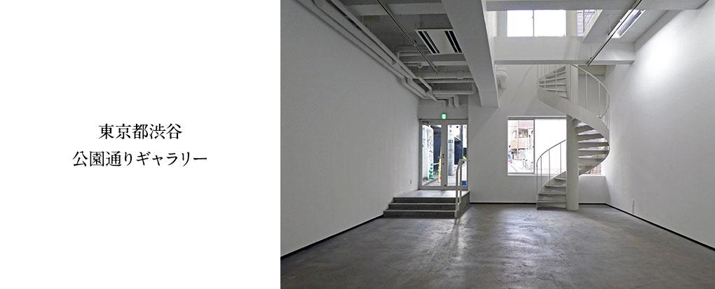 Tokyo Shibuya Koen-dori Gallery