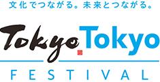 文化でつながる。未来とつながる。Tokyo Tokyo FESTIVAL (別ウィンドウで開きます)