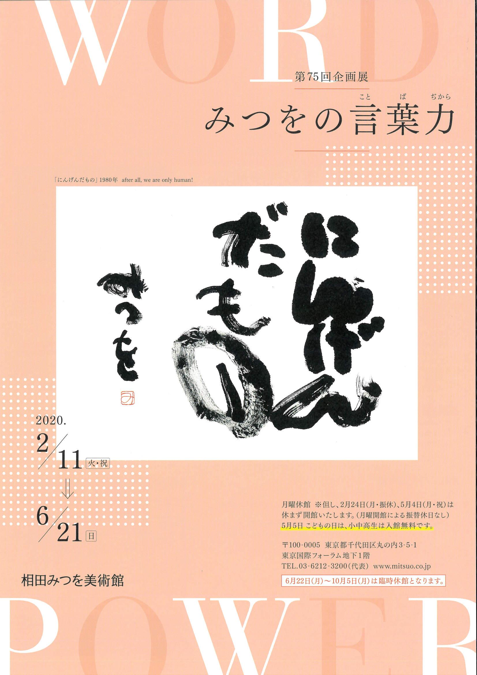 3月のおすすめ展覧会 入場 東京 ミュージアム ぐるっとパス2019