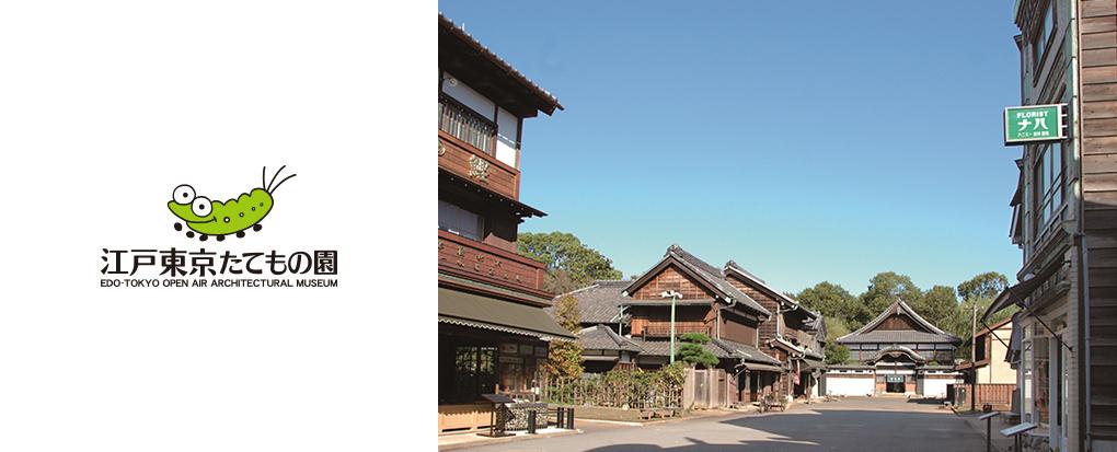 에도 도쿄 다테모노엔 (옥외 건축 박물관)