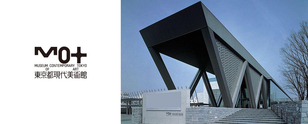 도쿄도 현대 미술관