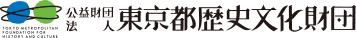 公益財団法人 東京都歴史文化財団