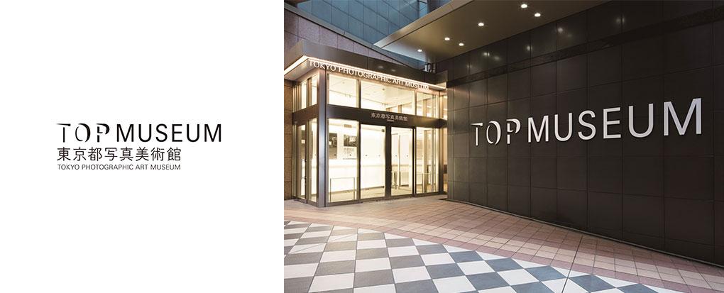 東京都寫真美術館