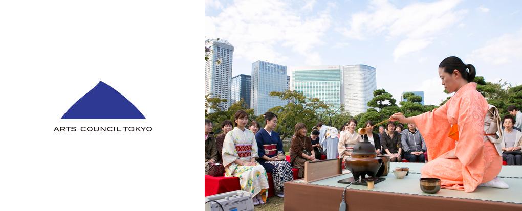 東京藝術委員會