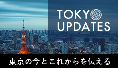 TOKYO UPDATES(トーキョー・アップデーツ) (別ウィンドウで開きます)