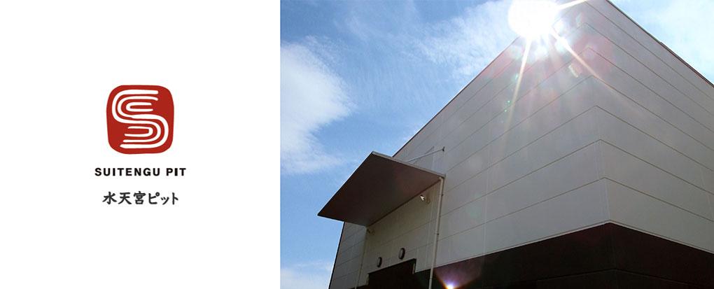 東京舞台芸術活動支援センター(水天宮ピット)