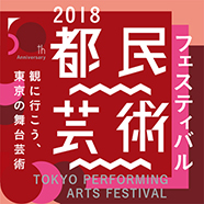都民芸術フェスティバル