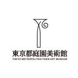 東京都庭園美術館 (別ウィンドウで開きます)