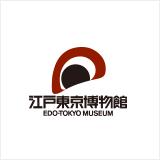 東京都江戸東京博物館 (別ウィンドウで開きます)