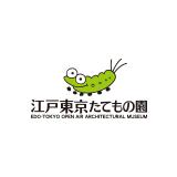 江戸東京たてもの園 (別ウィンドウで開きます)