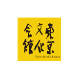 東京文化会館 (別ウィンドウで開きます)