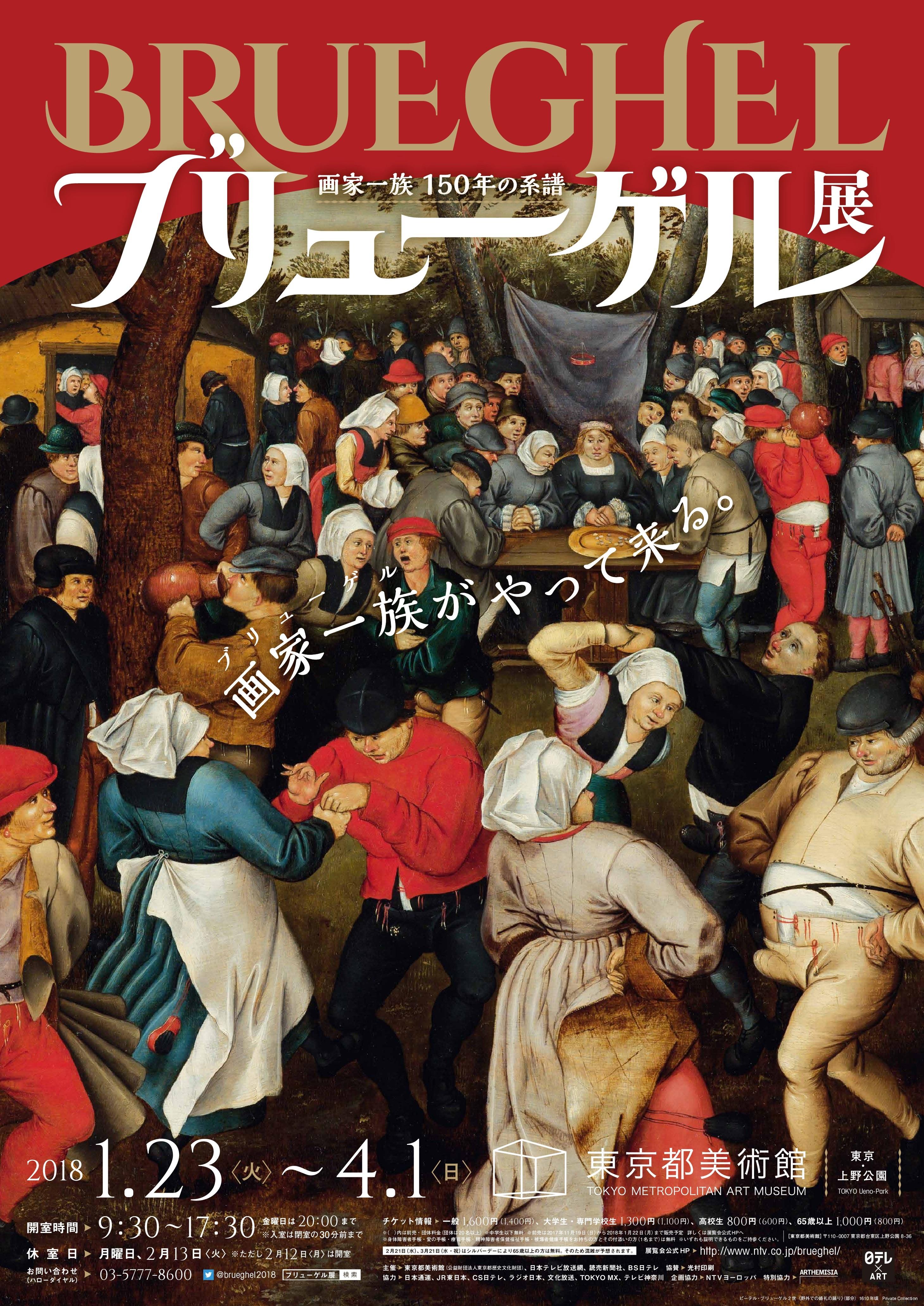 ブリューゲル展 画家一族 150年の系譜 | イベント情報 | 公益財団法人 ...