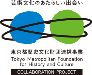 芸術文化の新しい出会い 東京都歴史文化財団連携事業