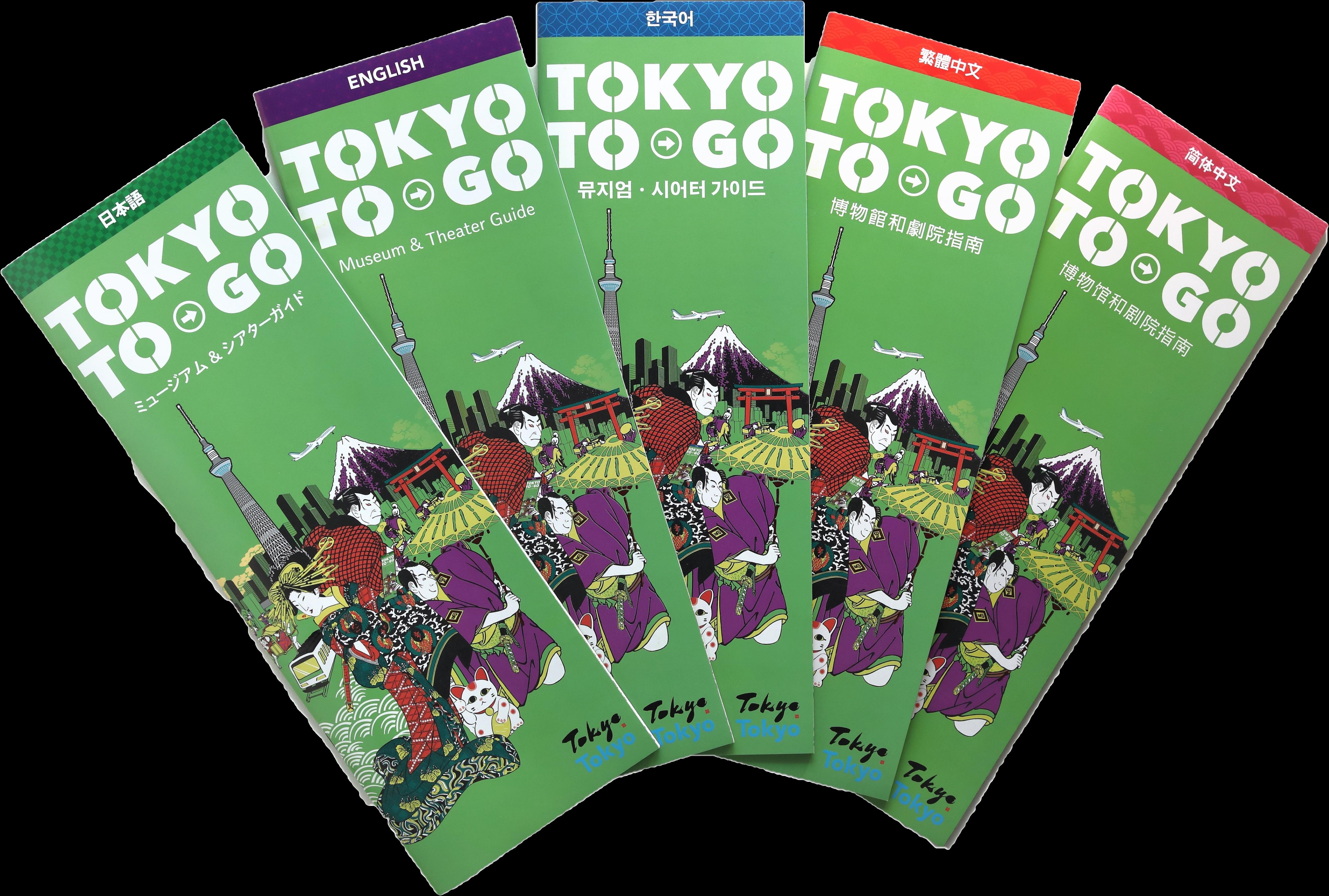 都立文化施設の多言語ガイドブック tokyo to go を無料配布中 公益