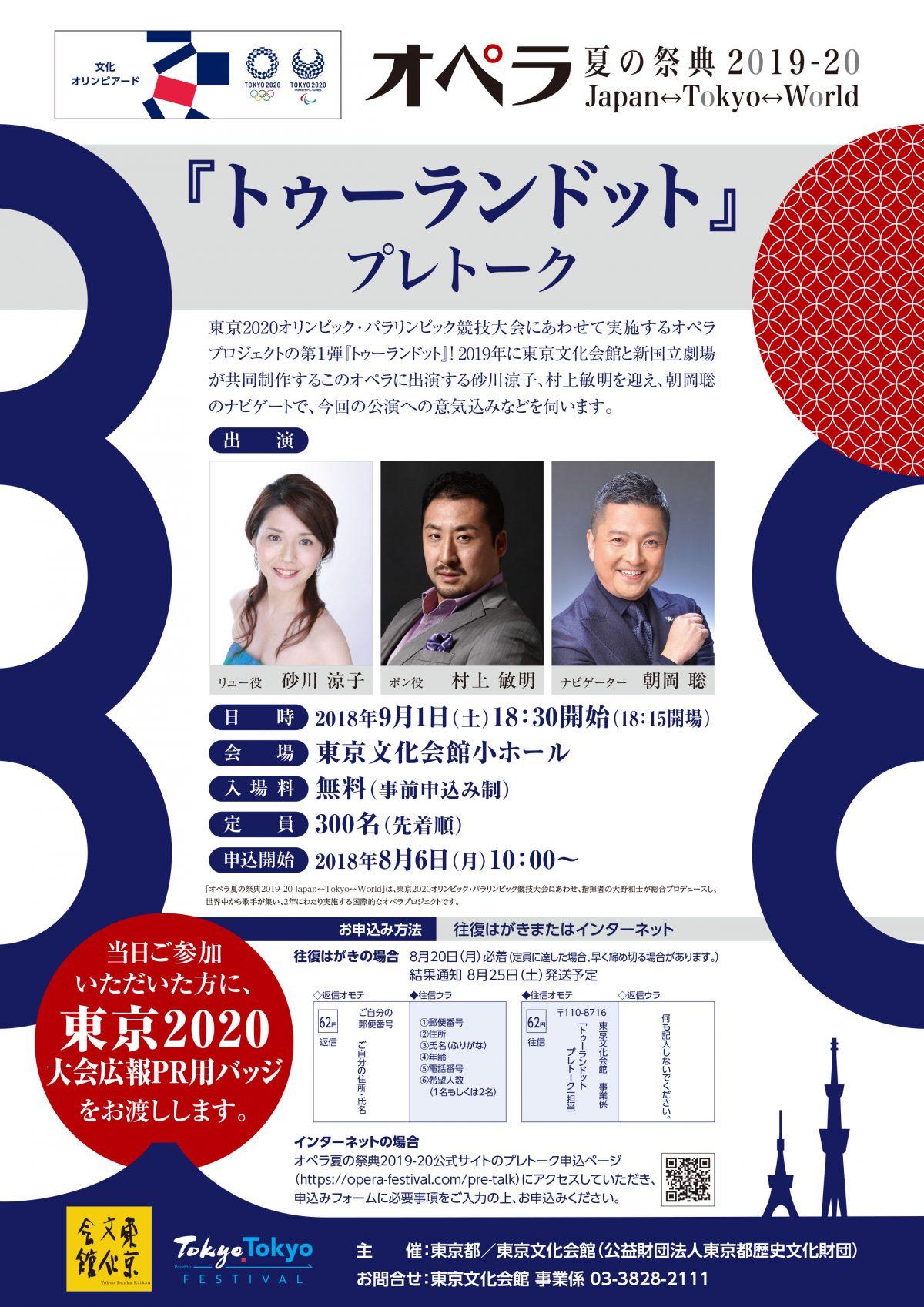 オペラ夏の祭典2019-20 Japan⇔To...