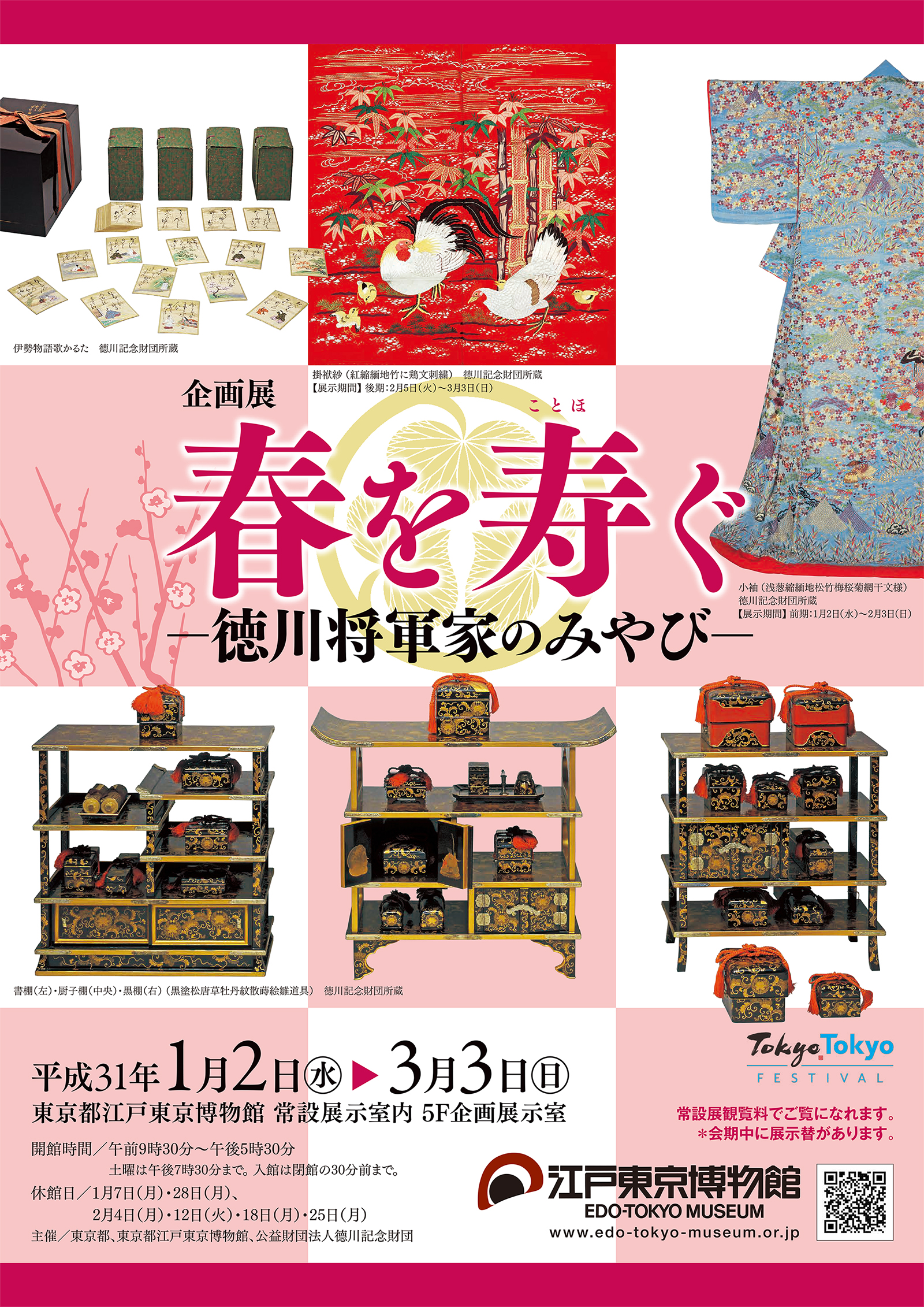 公益財団法人東京都歴史文化財団