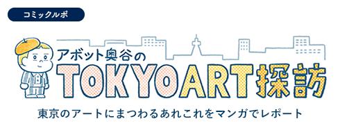 アボット奥谷のTOKYO ART 探訪 東京のアートにまつわるあれこれをマンガでレポート
