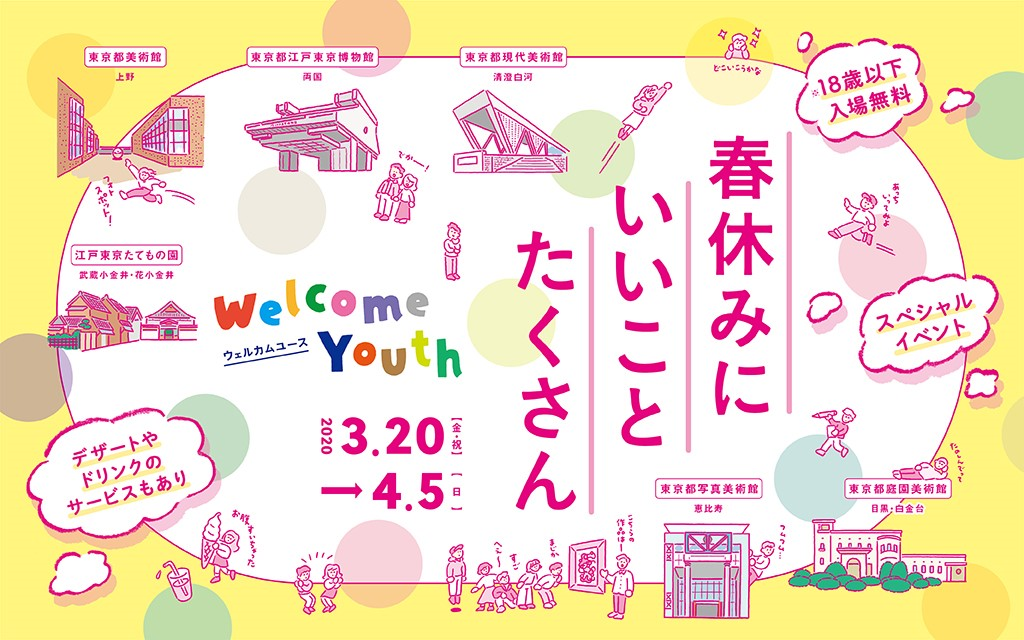 「Welcome Youth」の画像検索結果