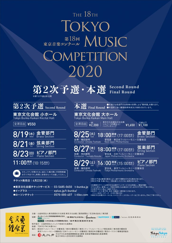 コンクール 2020 ピアノ