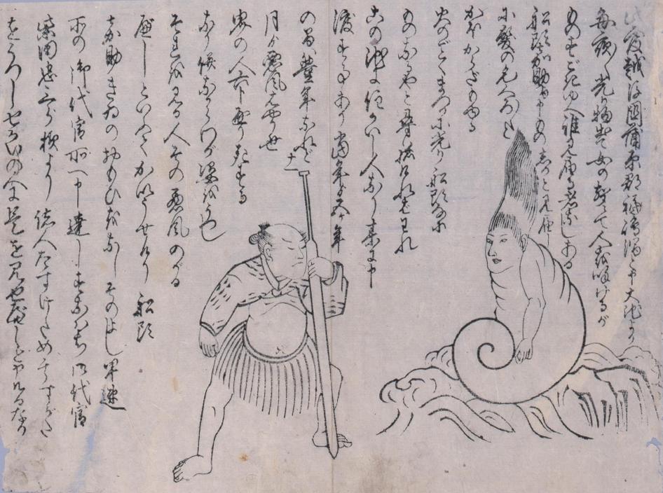 《人魚の出現とその予言を報じた刷物》